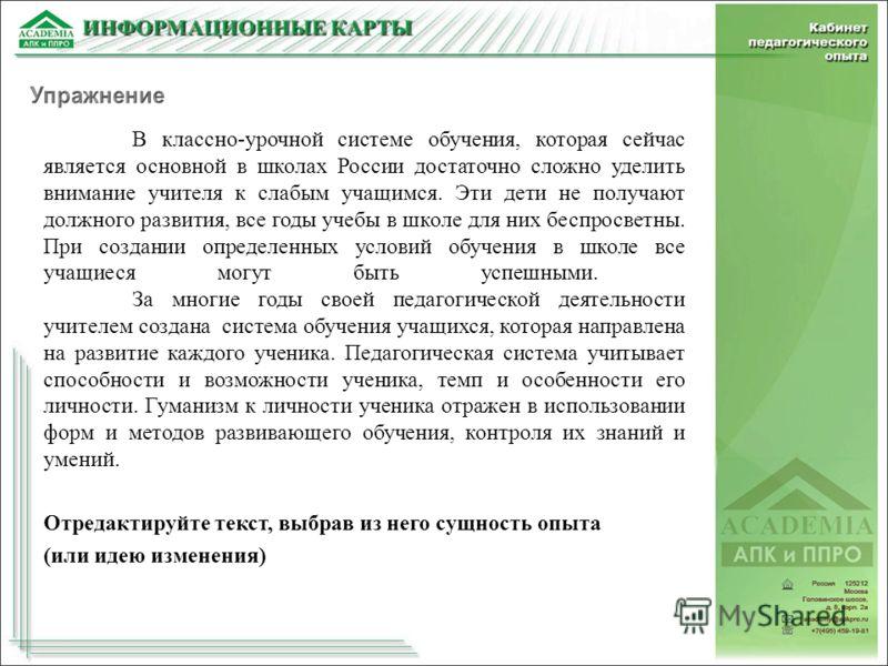 В классно-урочной системе обучения, которая сейчас является основной в школах России достаточно сложно уделить внимание учителя к слабым учащимся. Эти дети не получают должного развития, все годы учебы в школе для них беспросветны. При создании опред