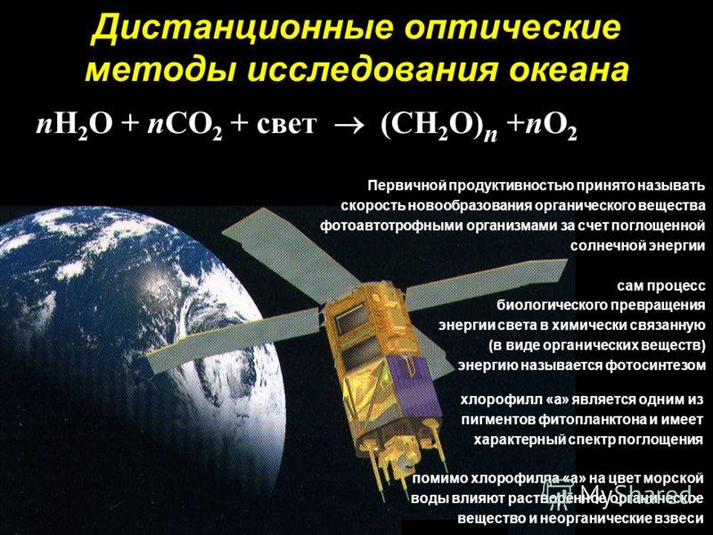 Дистанционные оптические методы исследования океана Первичной продуктивностью принято называть скорость новообразования органического вещества фотоавтотрофными организмами за счет поглощенной солнечной энергии сам процесс биологического превращения э