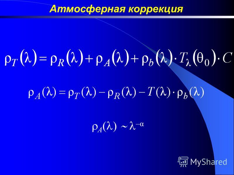 Атмосферная коррекция A ( ) –α