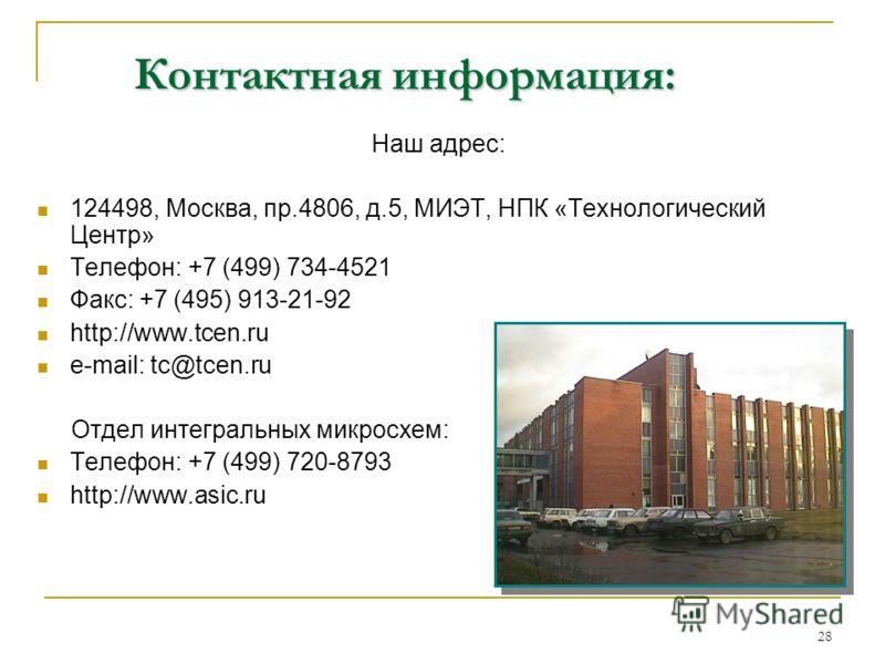 28 Контактная информация: Наш адрес: 124498, Москва, пр.4806, д.5, МИЭТ, НПК «Технологический Центр» Телефон: +7 (499) 734-4521 Факс: +7 (495) 913-21-92 http://www.tcen.ru e-mail: tc@tcen.ru Отдел интегральных микросхем: Телефон: +7 (499) 720-8793 ht