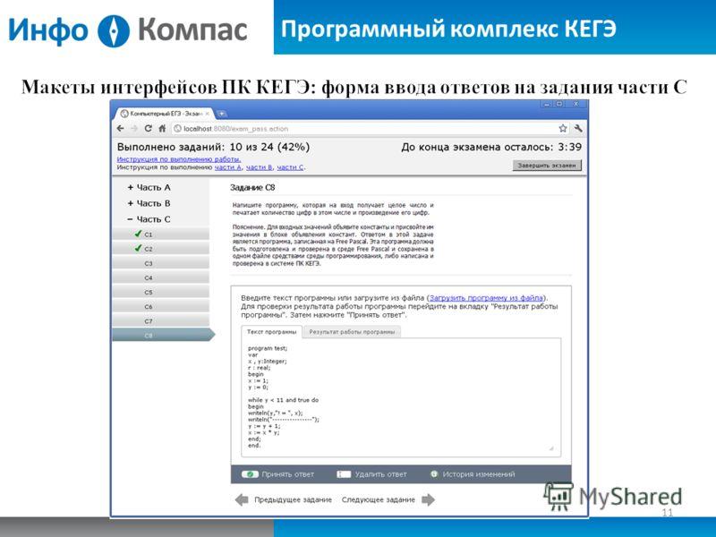 11 Программный комплекс КЕГЭ
