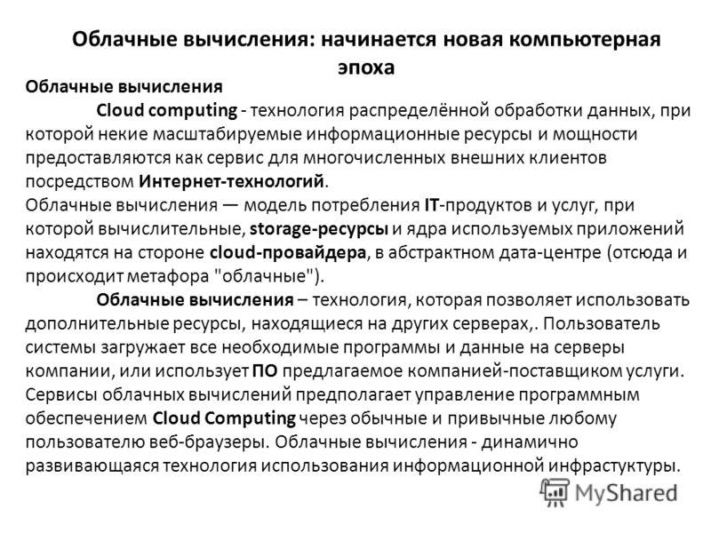 Облачные вычисления Cloud computing - технология распределённой обработки данных, при которой некие масштабируемые информационные ресурсы и мощности предоставляются как сервис для многочисленных внешних клиентов посредством Интернет-технологий. Облач