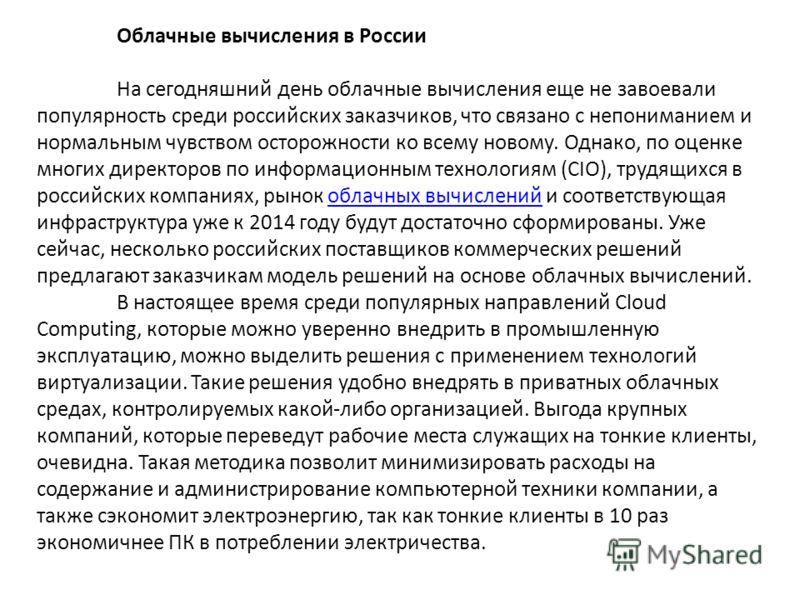 Облачные вычисления в России На сегодняшний день облачные вычисления еще не завоевали популярность среди российских заказчиков, что связано с непониманием и нормальным чувством осторожности ко всему новому. Однако, по оценке многих директоров по инфо