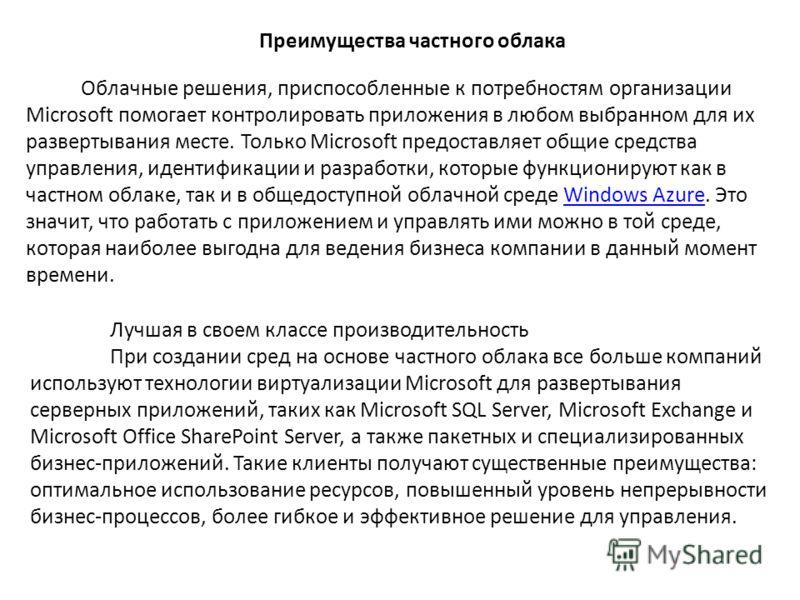 Облачные решения, приспособленные к потребностям организации Microsoft помогает контролировать приложения в любом выбранном для их развертывания месте. Только Microsoft предоставляет общие средства управления, идентификации и разработки, которые функ