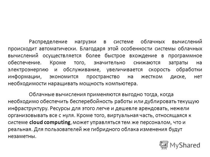 Распределение нагрузки в системе облачных вычислений происходит автоматически. Благодаря этой особенности системы облачных вычислений осуществляется более быстрое вхождение в программное обеспечение. Кроме того, значительно снижаются затраты на элект