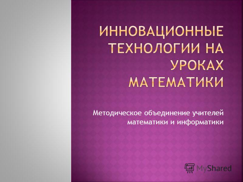 Методическое объединение учителей математики и информатики