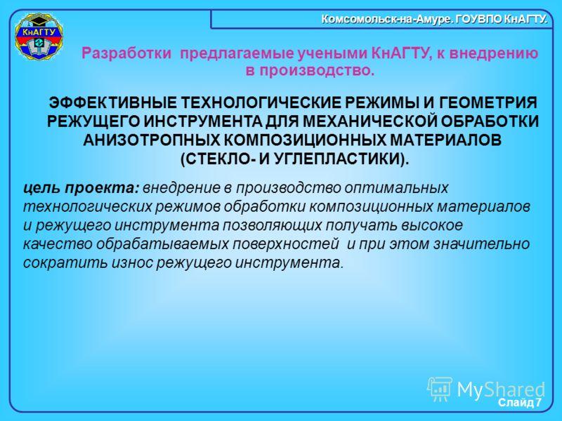 Комсомольск-на-Амуре. ГОУВПО КнАГТУ. Слайд 7 ЭФФЕКТИВНЫЕ ТЕХНОЛОГИЧЕСКИЕ РЕЖИМЫ И ГЕОМЕТРИЯ РЕЖУЩЕГО ИНСТРУМЕНТА ДЛЯ МЕХАНИЧЕСКОЙ ОБРАБОТКИ АНИЗОТРОПНЫХ КОМПОЗИЦИОННЫХ МАТЕРИАЛОВ (СТЕКЛО- И УГЛЕПЛАСТИКИ). Разработки предлагаемые учеными КнАГТУ, к вне