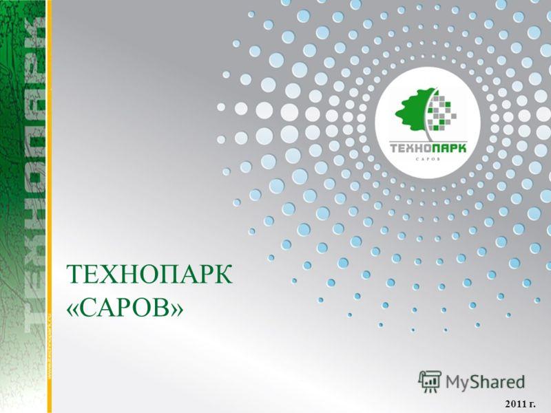 ТЕХНОПАРК «САРОВ» 2011 г.