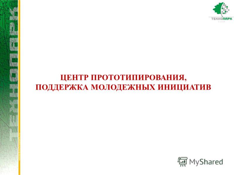ЦЕНТР ПРОТОТИПИРОВАНИЯ, ПОДДЕРЖКА МОЛОДЕЖНЫХ ИНИЦИАТИВ