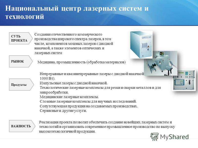РФЯЦ-ВНИИЭФ 26 Непрерывные и квазинепрерывные лазеры с диодной накачкой (мощность 10 – 1000 Вт). Импульсные лазеры с диодной накачкой. Технологические лазерные комплексы для резки и сварки металлов и для микрообработки. Медицинские лазерные комплексы