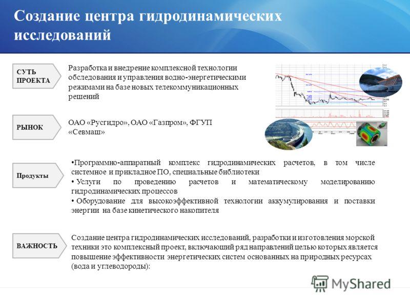 РФЯЦ-ВНИИЭФ 27 Программно-аппаратный комплекс гидродинамических расчетов, в том числе системное и прикладное ПО, специальные библиотеки Услуги по проведению расчетов и математическому моделированию гидродинамических процессов Оборудование для высокоэ
