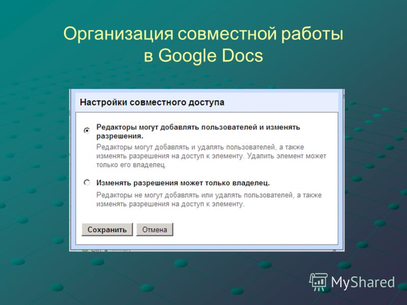 Организация совместной работы в Google Docs