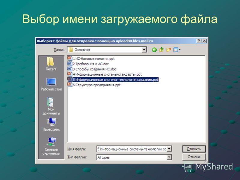Выбор имени загружаемого файла