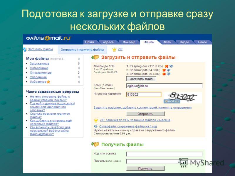 Подготовка к загрузке и отправке сразу нескольких файлов