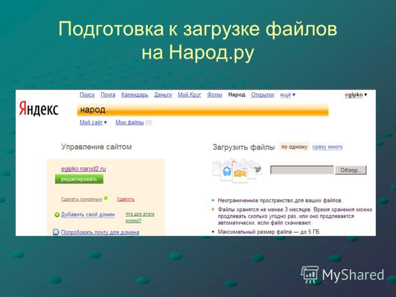 Подготовка к загрузке файлов на Народ.ру