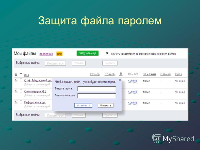 Защита файла паролем