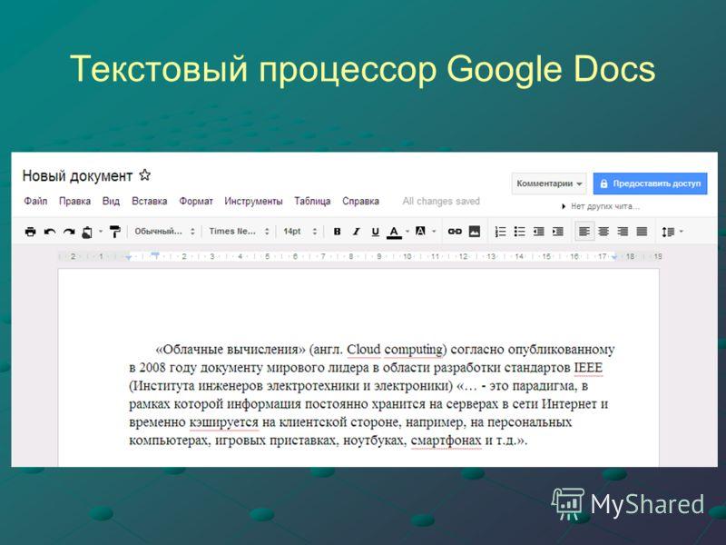 Текстовый процессор Google Docs