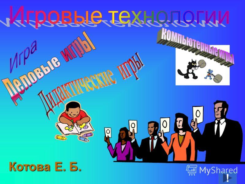 Котова Е. Б. !