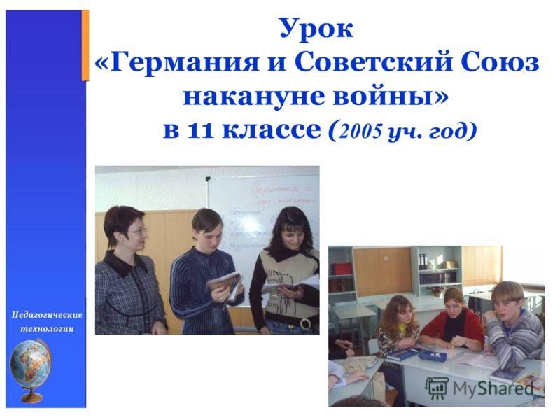 Урок «Германия и Советский Союз накануне войны» в 11 классе ( 2005 уч. год)