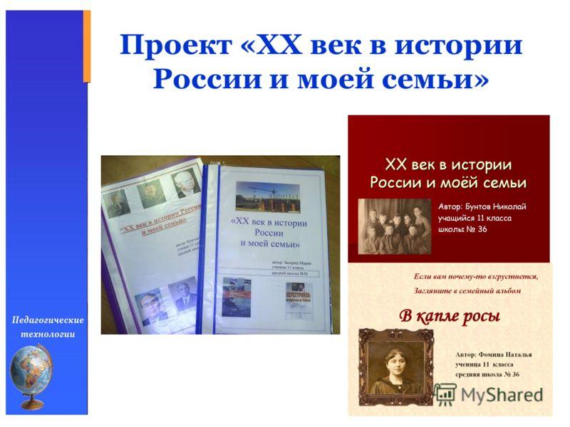 Проект «XX век в истории России и моей семьи»