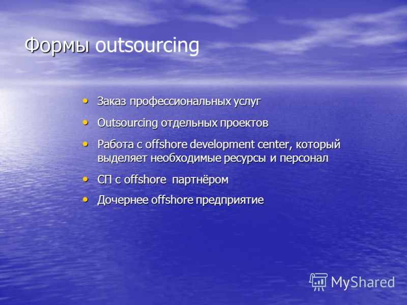 Какие проекты реально делать offshore? Поддержка программных продуктов Поддержка программных продуктов Ре-инженеринг Ре-инженеринг Разработка новых приложений Разработка новых приложений Разработка клиент-серверных приложений Разработка клиент-сервер