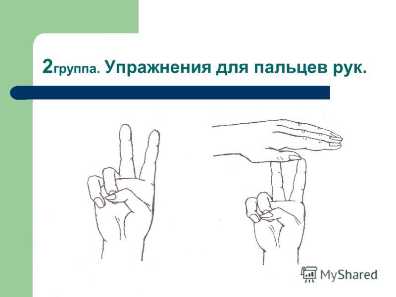 2 группа. Упражнения для пальцев рук.