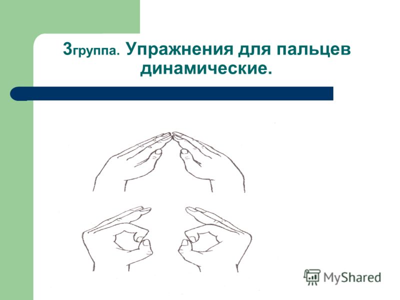 3 группа. Упражнения для пальцев динамические.