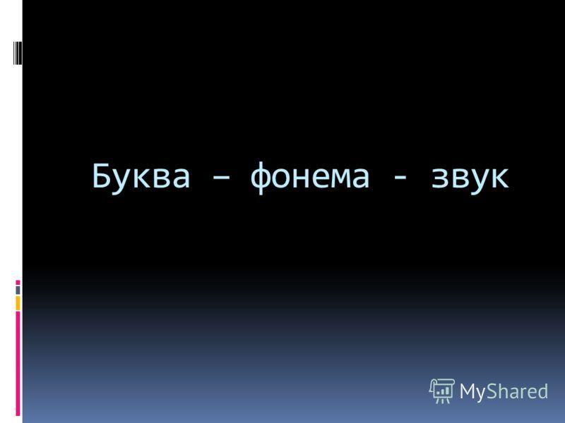 Буква – фонема - звук