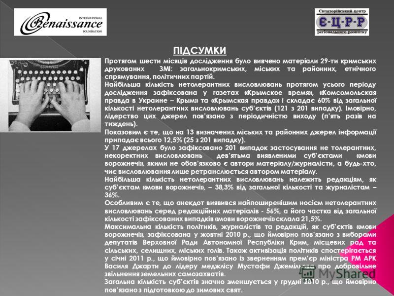 ПІДСУМКИ Протягом шести місяців дослідження було вивчено матеріали 29-ти кримських друкованих ЗМІ: загальнокримських, міських та районних, етнічного спрямування, політичних партій. Найбільша кількість нетолерантних висловлювань протягом усього період