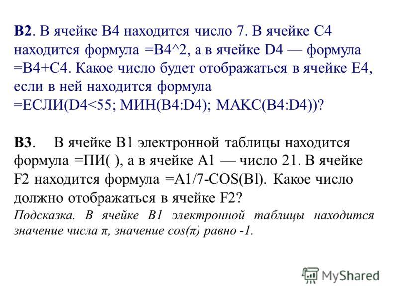 B2. В ячейке В4 находится число 7. В ячейке С4 находится формула =В4^2, а в ячейке D4 формула =В4+С4. Какое число будет отображаться в ячейке Е4, если в ней находится формула =ЕСЛИ(D4