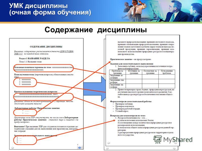 Содержание дисциплины УМК дисциплины (очная форма обучения)