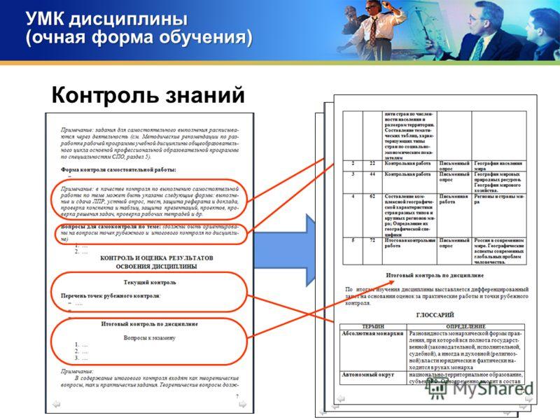 Контроль знаний УМК дисциплины (очная форма обучения)