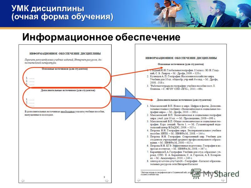 Информационное обеспечение УМК дисциплины (очная форма обучения)