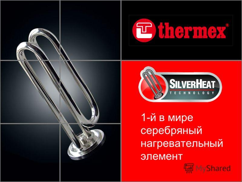 1-й в мире серебряный нагревательный элемент