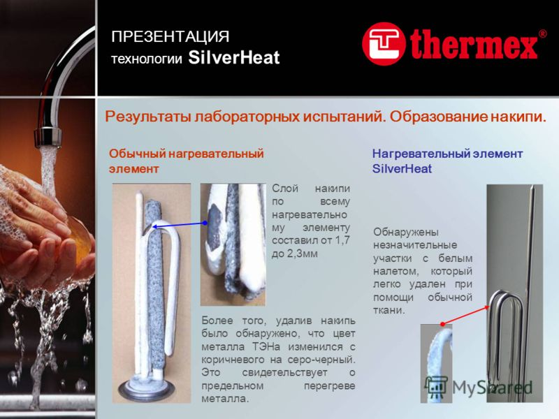 Нагревательный элемент SilverHeat Обычный нагревательный элемент Обнаружены незначительные участки с белым налетом, который легко удален при помощи обычной ткани. Слой накипи по всему нагревательно му элементу составил от 1,7 до 2,3мм Более того, уда