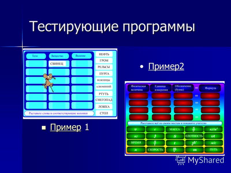 Тестирующие программы Пример 1 Пример 1 Пример Пример2