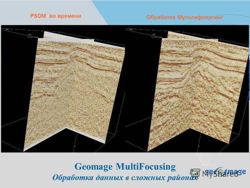 PSDM во времени Обработка Мультифокусинг Geomage MultiFocusing Обработка данных в сложных районах