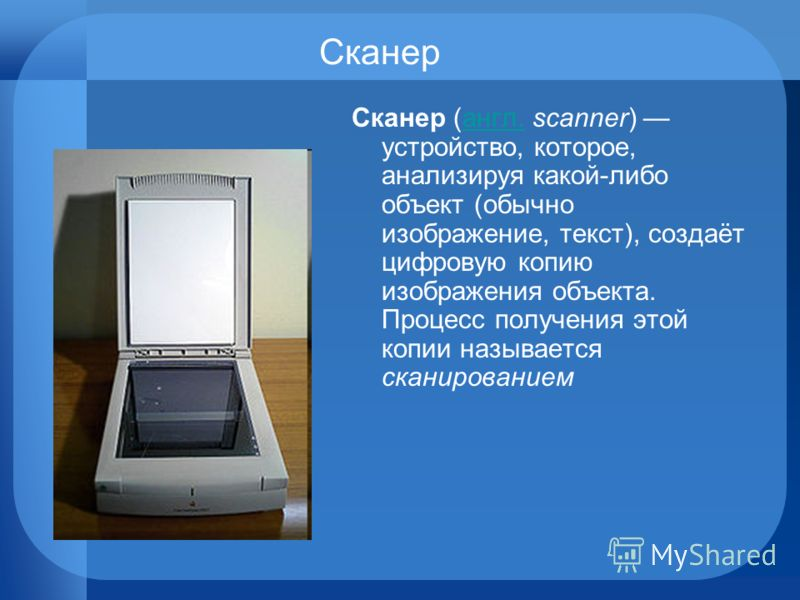 Сканер Сканер (англ. scanner) устройство, которое, анализируя какой-либо объект (обычно изображение, текст), создаёт цифровую копию изображения объекта. Процесс получения этой копии называется сканированиемангл.
