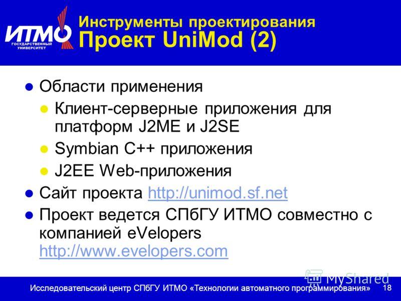 18 Исследовательский центр СПбГУ ИТМО «Технологии автоматного программирования» Инструменты проектирования Проект UniMod (2) Области применения Клиент-серверные приложения для платформ J2ME и J2SE Symbian С++ приложения J2EE Web-приложения Сайт проек