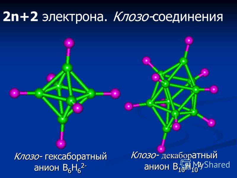 BH 3 – боран B 2 H 6 – диборан B 4 H 10 – тетраборан-10 B 5 H 9 – пентаборан-9 B 5 H 11 – пентаборан-11 B 10 H 14 – декаборан-14 Номенклатура бороводородов