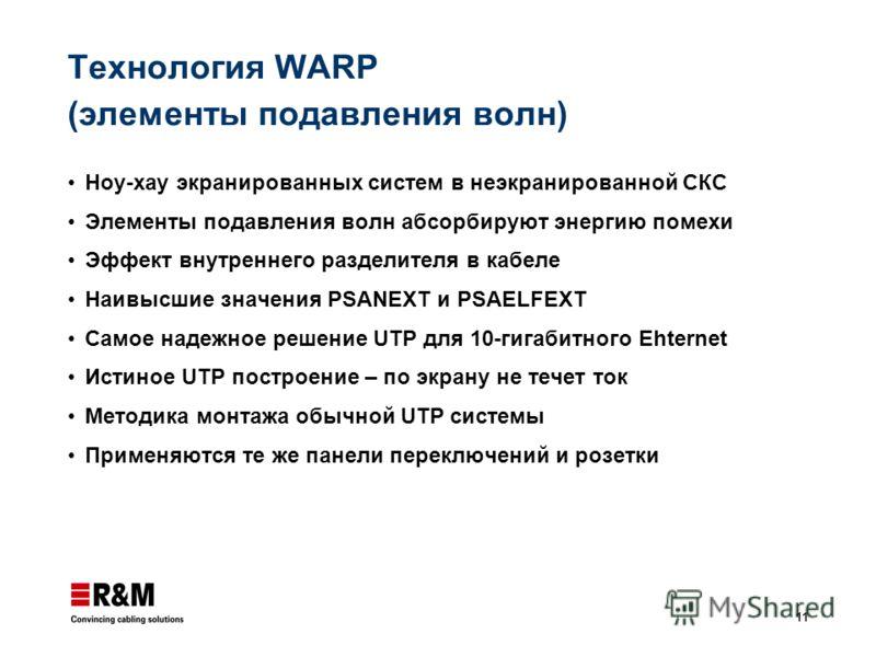 11 Технология WARP (элементы подавления волн) Ноу-хау экранированных систем в неэкранированной СКС Элементы подавления волн абсорбируют энергию помехи Эффект внутреннего разделителя в кабеле Наивысшие значения PSANEXT и PSAELFEXT Самое надежное решен