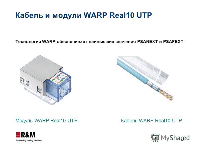 12 Кабель и модули WARP Real10 UTP Технология WARP обеспечивает наивысшие значения PSANEXT и PSAFEXT Модуль WARP Real10 UTPКабель WARP Real10 UTP