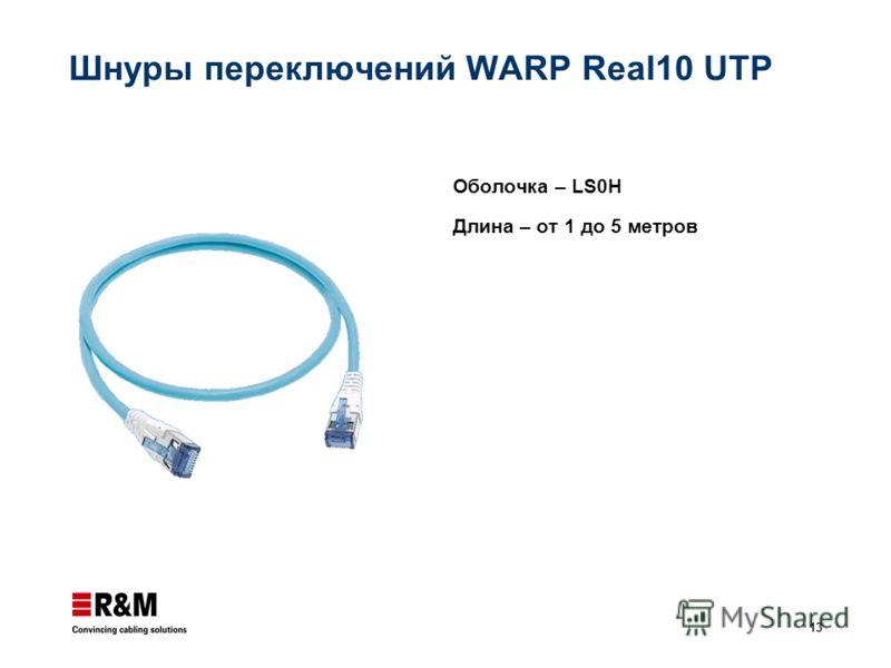13 Шнуры переключений WARP Real10 UTP Оболочка – LS0H Длина – от 1 до 5 метров