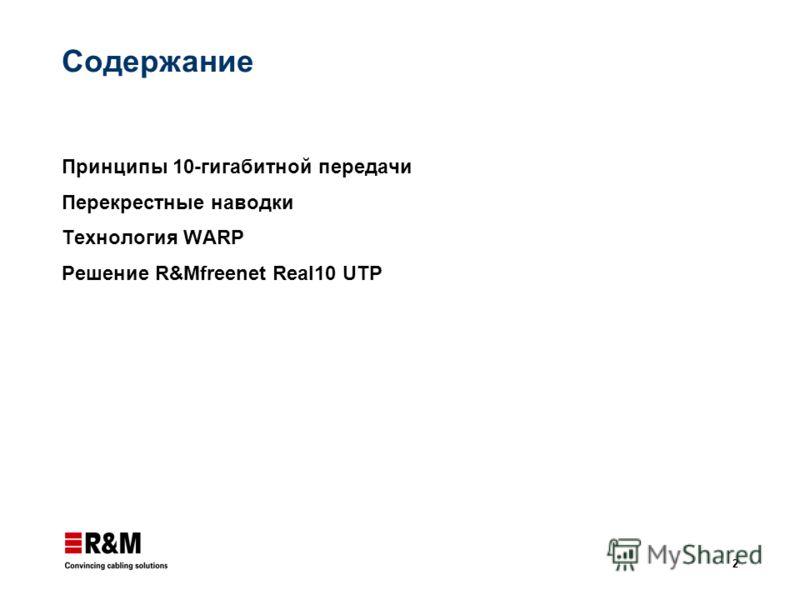 2 Содержание Принципы 10-гигабитной передачи Перекрестные наводки Технология WARP Решение R&Mfreenet Real10 UTP