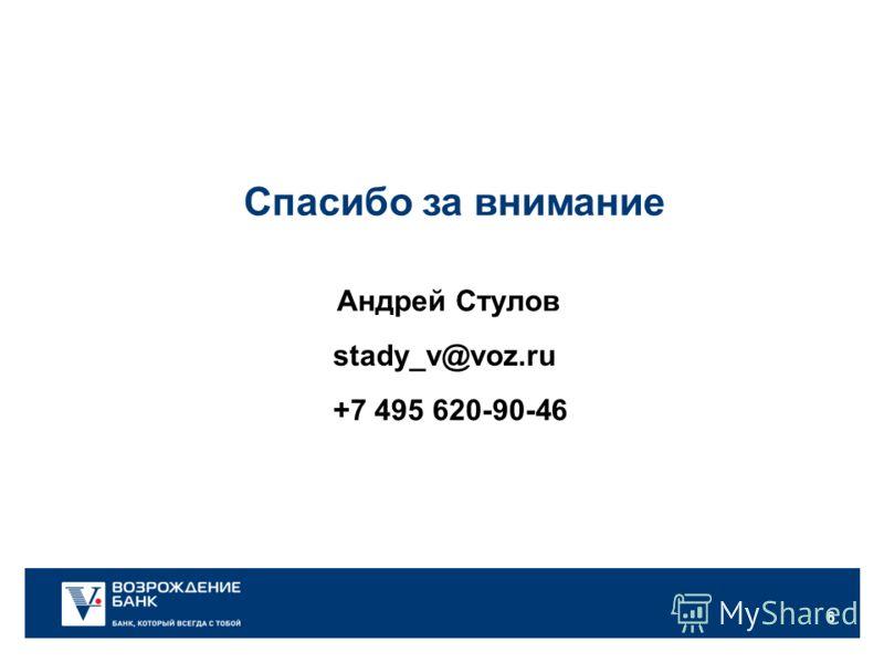 6 Спасибо за внимание Андрей Стулов stady_v@voz.ru +7 495 620-90-46
