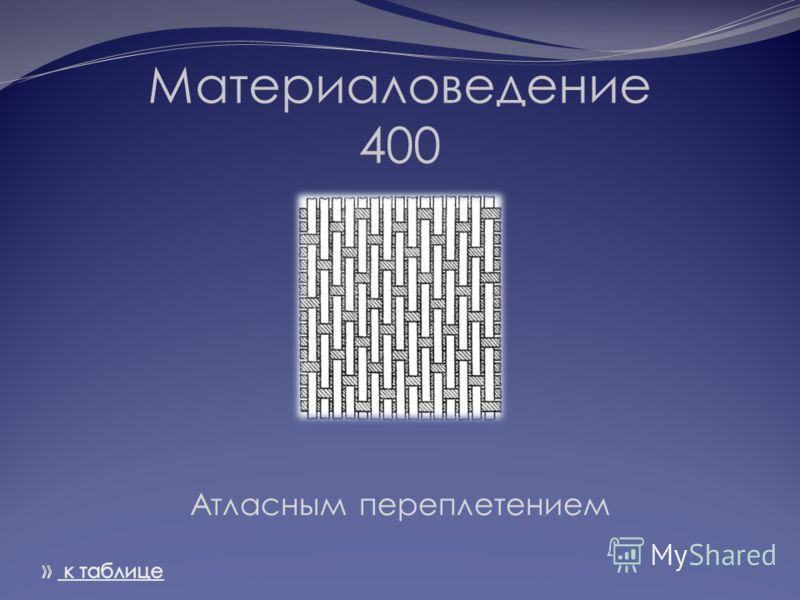 Материаловедение 400 Атласным переплетением