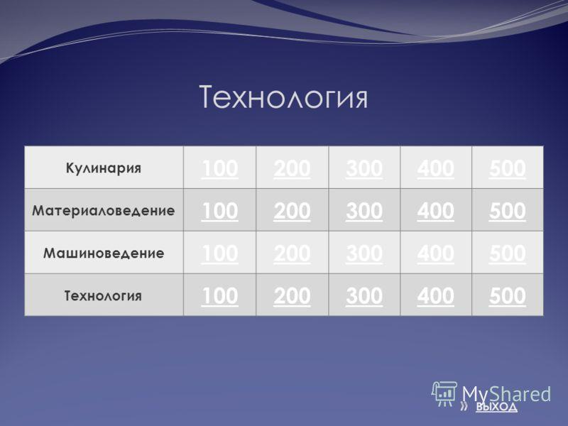 Технология Кулинария 100200300400500 Материаловедение 100200300400500 Машиноведение 100200300400500 Технология 100200300400500