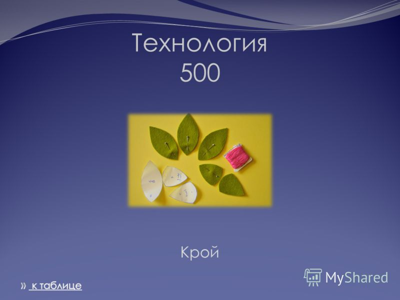 Технология 500 Крой