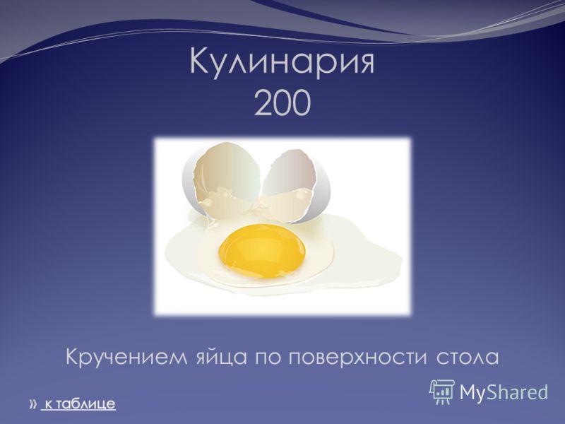 Кулинария 200 Кручением яйца по поверхности стола