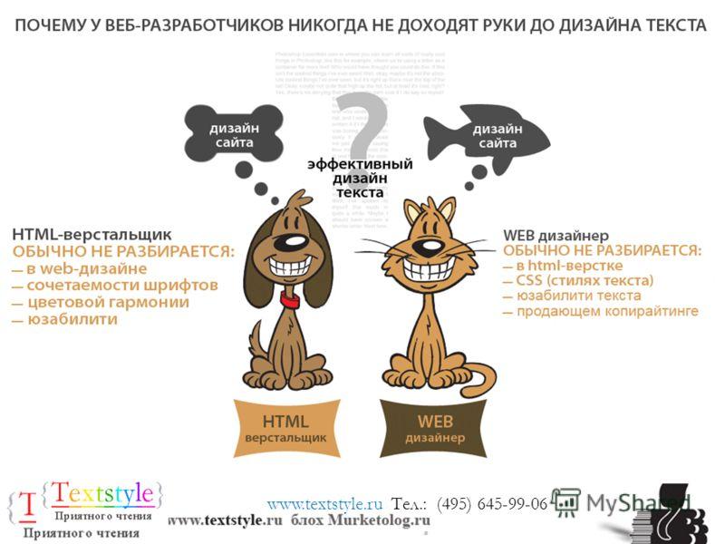 www.textstyle.ru Тел.: (495) 645-99-06